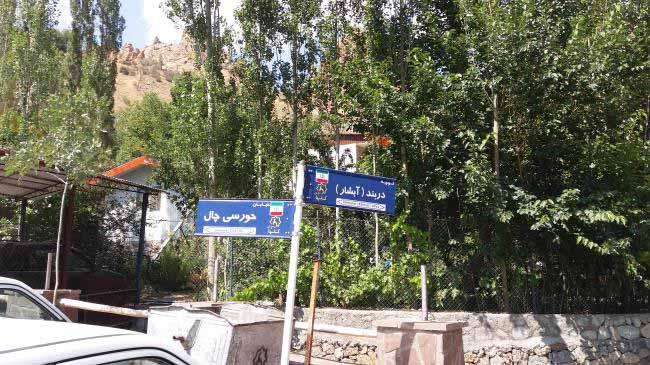 تابلوی آبشار در روستای کلها