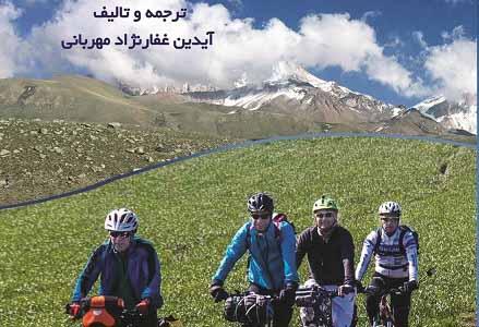 """کتاب """"سفر با دوچرخه"""""""